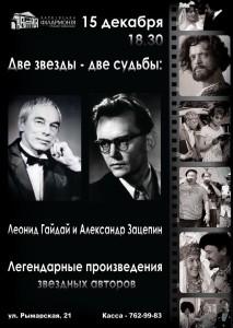 15-dekabrya-afisha-harkov-dve-zvezdy-dve-sudby