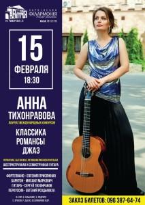 15-февраля-афиша-харьков-новый-органный-зал-зимняя-феерия