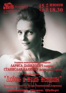 15-июня-афиша-харьков-любовь-и-жизнь-женщины