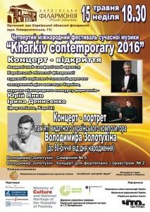 15-мая-афиша-харьков-Открытие IV-фестиваля -Kharkiv-contemporary-2016