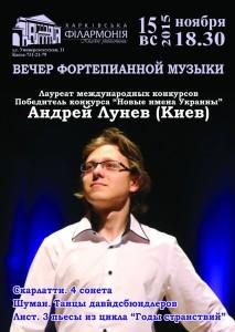 15-ноября-харьков-афиша-вечер-фортепианной-музыки