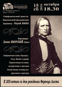 15-oktyabrya-afisha-harkov-kontsert-ko-dnyu-rozhdeniya-ferentsa-lista