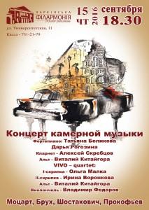 15-сентября-афиша-харьков-концерт-камерной-музыки