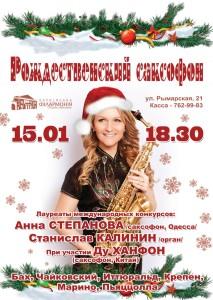 15-yanvarya-afisha-harkov-novyj-organnyj-zal-rozhdestvenskij-saksafon