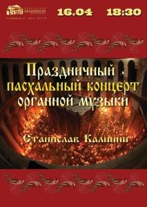 16-апреля-афиша-харьков-Праздничный-пасхальный концерт органной музыки