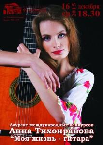 16-декабря-афиша-харьков-концерт-моя-жизнь-гитара