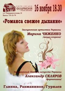 16-noyabrya-afisha-harkov-romansa-svezhee-dyhane
