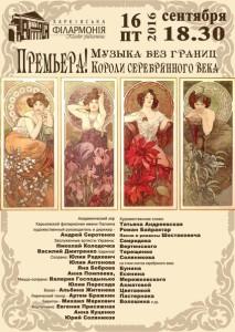16-сентября-афиша-харьков-короли-серебряного-века