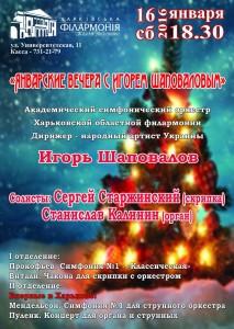 16-января-афиша-харьков-зимние-вечера-с-игорем-шаповаловым