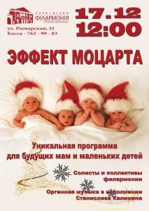 17-dekabrya-afisha-harkov-novyj-organnyj-zal-effekt-motsarta