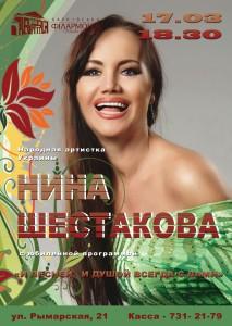 17-марта-афиша-харьков-новый-органный-зал-нина-шестакова