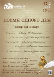 афиша-харьков-Поэма-одного-дня-int