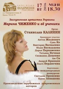 17-мая-афиша-харьков-концерт-марины-чиженко