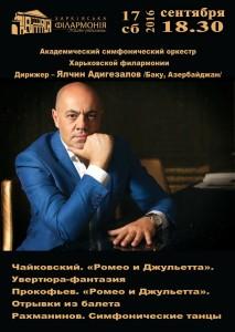 17-сентября-афиша-харьков-симфоническая-музыка