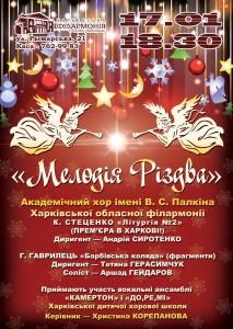 17-yanvarya-afisha-harkov-novyj-organnyj-zal-melodiya-rozhdestva