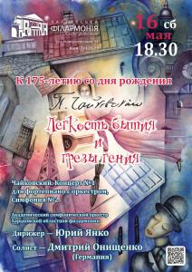 175-let-chaikovskomu-afisha-kharkov-philarmonic