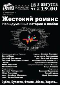 18-августа-афиша-харьков-жестокий-романс