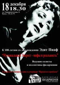 18-декабря-афиша-харьков-к-юбилею-эдит-пиаф-музыкальный-эверест-мифы-и-реальность
