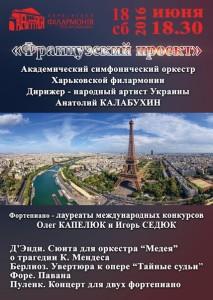 18-июня-афиша-харьков-французский-проект