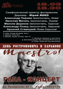 18-марта-афиша-харьков-дни-ростроповича