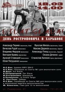 18-марта-афиша-харьков-новый-органный-зал-день-ростроповича-в-харькове