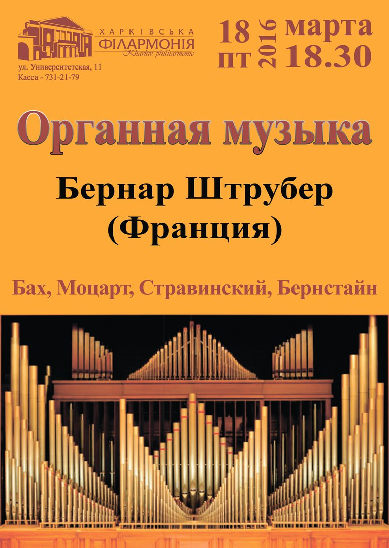 18-марта-афиша-харьков-органная-музыка-бернар-штрубер