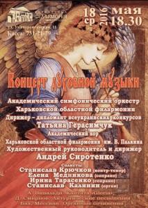 18-мая-афиша-харьков-концерт-духовной-музыки