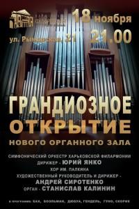 18-noyabrya-afisha-harkov-otkrytie-novogo-organnogo-zala-harkovskaya-filarmoniya