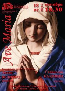 18-сентября-афиша-харьков-аве-мария