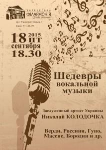 18-сентября-харьков-филармония-шедевры-вокальной-музыки