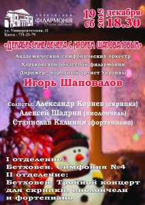 19-dekabrya-afisha-harkov-kontsert-simfonicheskoj-muzyki