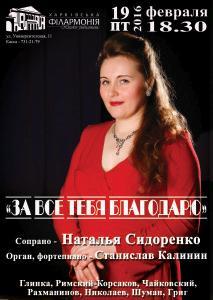 19-февраля-афиша-харьков-за-все-тебя-благодарю