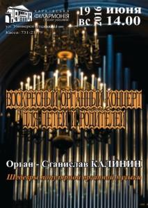19-июня-афиша-харьков-воскресной-музыки-для-детей-и-родителей