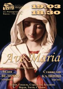 19-марта-афиша-харьков-аве-мария