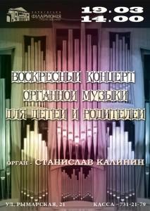 19-марта-афиша-харьков-воскресный-концерт-органной-музыки