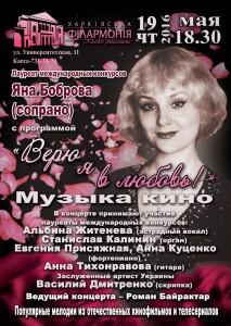 19-мая-афиша-харьков-концерт-верю-я-в-любовь