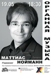 19-мая-афиша-харьков-новый-органный-зал-концерт-органной-музыки-маттиас-нойманн
