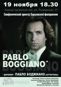 19-noyabrya-afisha-harkov-kontsert-simfonicheskoj-muzyki