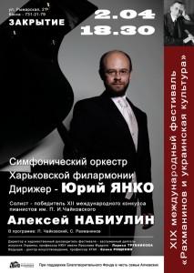 2-апреля-афиша-харьков-новый-органный-зал-фестиваль-рахманинова