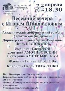 2-апреля-афиша-харьков-весенние-вечера-с-игорем-шаповаловым