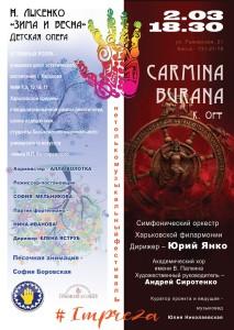 2-марта-афиша-харьков-новый-органный-зал-фестиваль-импреза