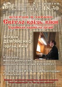 2-oktyabrya-afisha-harkov-organnaya-muzyka