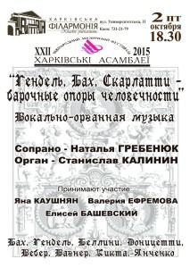 2-октября-харьков-афиша-концерт-харьковские-ассамблеи