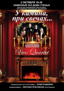 2-октября-харьков-афиша-концерт-у-камина-при-свечах