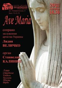 20-афиша-харьков-аве-мария