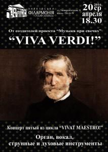 20-апреля-афиша-харьков-viva-verdi
