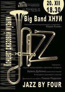 20-dekabrya-afisha-harkov-kontsert-dzhazovoj-muzyki