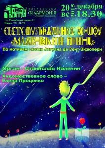 20-декабря-афиша-харьков-зд-шоу-маленький-принц
