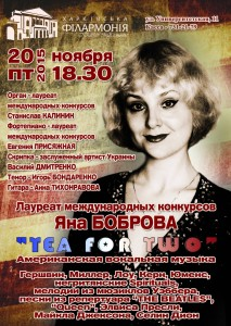 20-харьков-афиша-tea-for-two