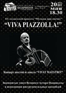 20-мая-афиша-харьков-Viva-Piazzolla